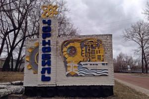 Ortseingang von Tschernobyl